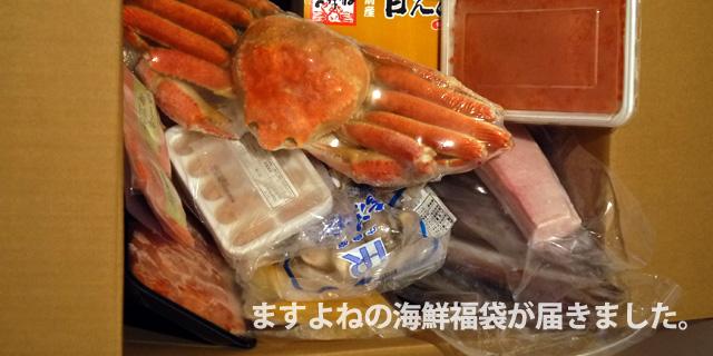 ますよねのカニ海鮮福袋